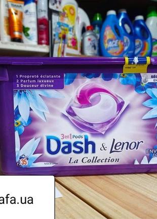Капсулы для стирки dash la collection lenor 35шт