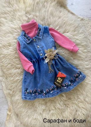 Джинсовое платье сарафан боди детское
