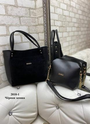 Комплект сумок, новая сумка натуральная замша+клатч