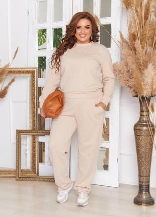 Супер удобный костюм женский бежевый брюки и свитшот