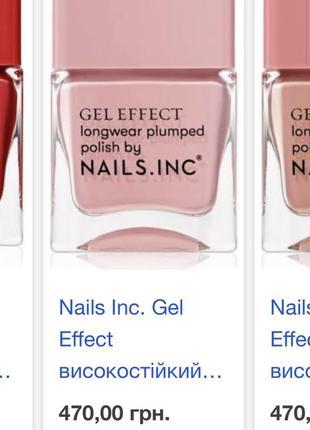 Лак для ногтей веган nails.inc