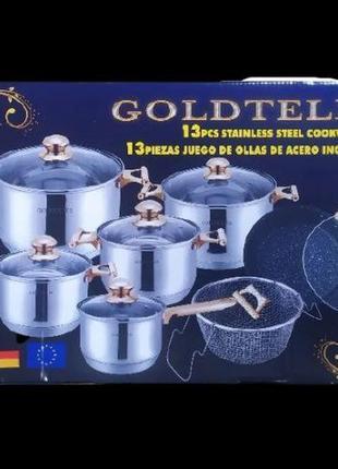 Набор кастрюль goldteller