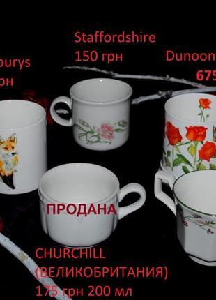 Коллекция лот кружки 4 шт чашки 200-400 мл бренды англии коллекционная костяной фарфор