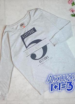 1+1=3 стильный женский серый свитер лонгслив свитшот only, размер 42 - 44