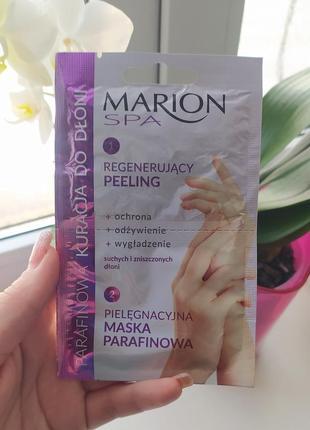 Парафиновая терапия для рук marion польша