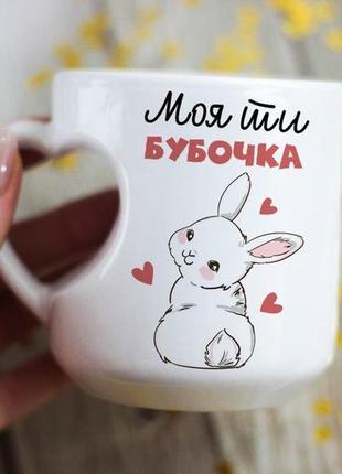 Чашка моя ти бубочка