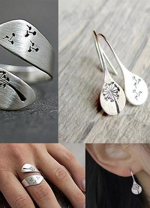 Набор украшений одуванчик кольцо серьги цветок серебро этно бохо перстень комплект сережки
