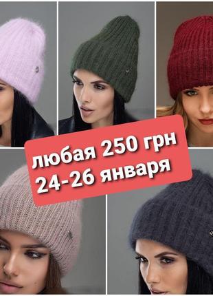 🔥акция 24-26 января🔥✅в наличии✅шапка ангора