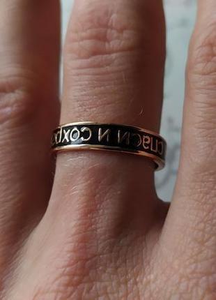 """Кольцо позолоченное """"спаси и сохрани"""" c чёрной эмалью/ 20, 21, 22, 23размер"""