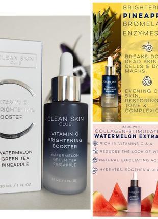 Сыворотка с витамином с - clean skin club vitamin c brightening booster, сша