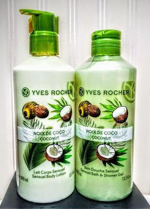 🌷набір кокосовий горіх (гель 400 мл,молочко 390 мл) ив роше yves rocher