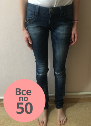 Стильные узкие джинсы с разрезами на длинные ноги