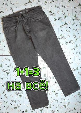 🌿1+1=3 фирменные мужские серые зауженные узкие джинсы gap, размер 44 - 46