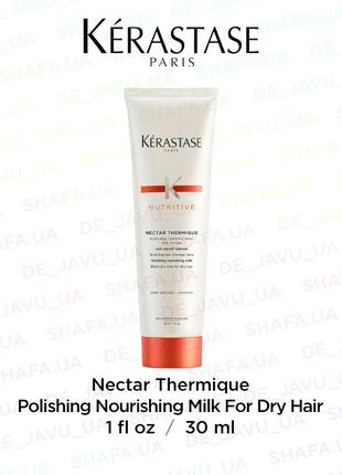 Термо-уход питательное молочко для защиты сухих волос kerastase nectar thermique