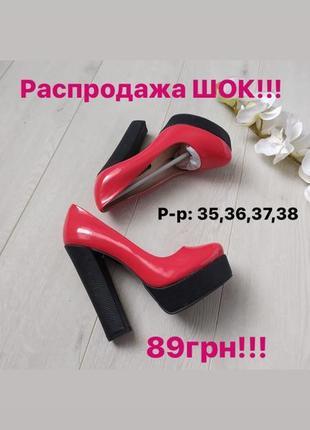 Красные туфли на высоком каблуке, распродажа