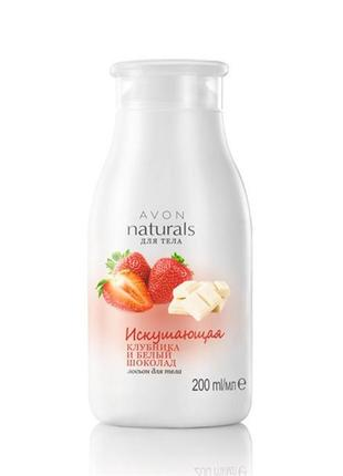 Лосьйон для тіла «спокуслива полуниця і білий шоколад» (200 мл)