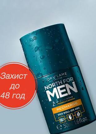 Кульковий дезодорант-антиперспірант north for men oriflame оріфлейм орифлейм 32013 шарик