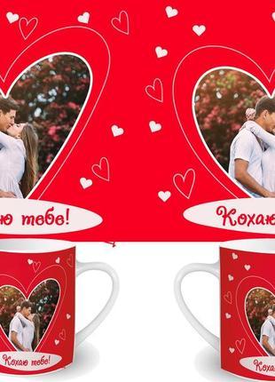Чашка до дня закоханих