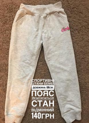 Спортивные штаны 104-110
