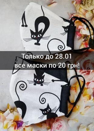 """Успей пока не разобрали! только до 28.01 супер-цена на все маски! маска """"кошки"""""""