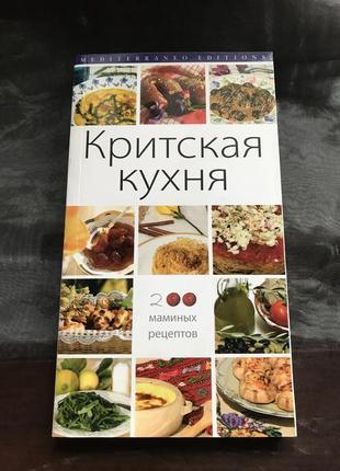 """""""критская кухня. 200 маминых рецептов"""""""