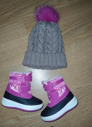 Ботинки, шапка, набір