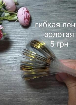 Лента для дизайна ногтей, золото
