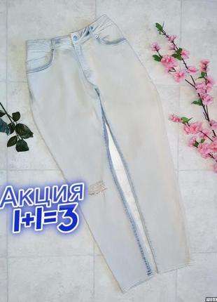 1+1=3 трендовые узкие зауженные джинсы скинни с потертостями h&m, размер 46 - 48