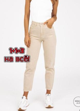 1+1=3 отличные бежевые плотные мом mom джинсы высокая посадка, размер 46 - 48