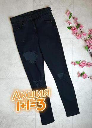 1+1=3 серо-черные зауженные узкие джинсы скинни высокая посадка с дырками, размер 46 - 48