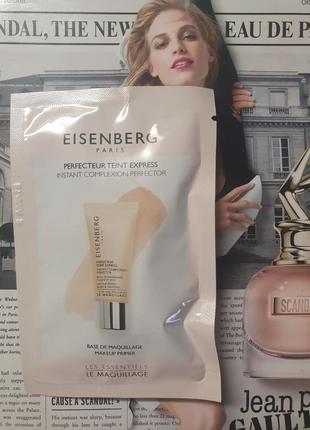 Праймер под макияж eisenberg, 2мл.