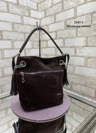 Новая стильная сумка-мешок натуральная замша