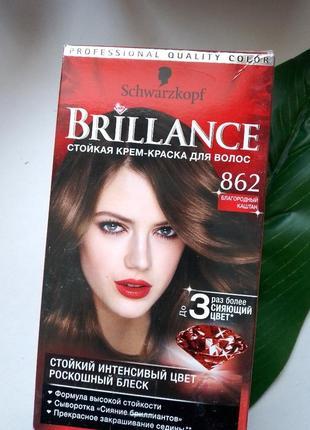 Краска для волос brilliance 862 благородный каштан