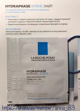 Интенсивный увлажняющий крем с гиалуроновой кислотой la roche-posay hydraphase intense