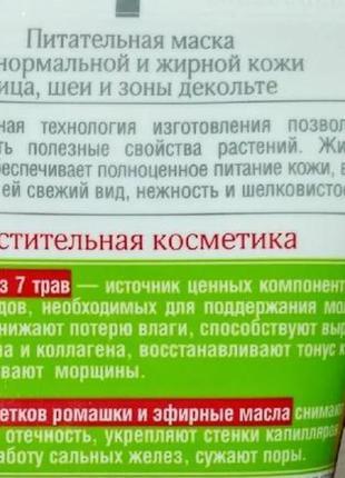 Крымская косметика живые маски