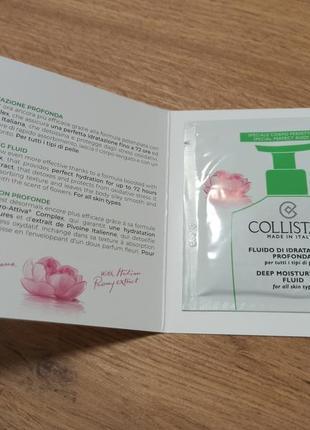 Collistar флюид увлажняющий deep moisturizing fluid пробник