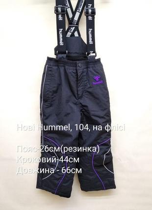 Стильные штаны лыжные зимние штани лижні hummel полукомбинезон