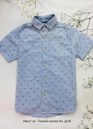 Тончайшая рубашка на мальчика 6 лет фирмы next