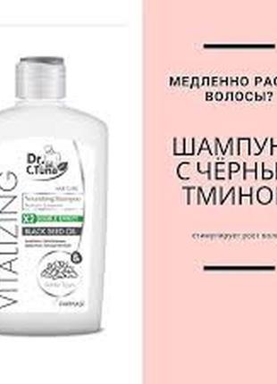 Шампунь для волос с чёрным тмином от farmasi, 500мл