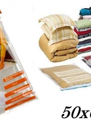 Вакуумний пакет для одягу vacuum bag 50 х 60 см вакуумный пакет для одежды