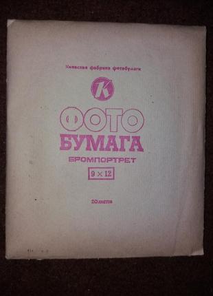 Фотобумага ссср фотопапір срср бромпортрет киевская фабрика фотобумаги