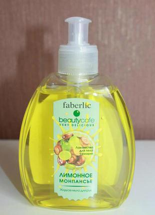 """Летние мега скидки! жидкое мыло для рук """"лимонное монпансье""""  faberlic"""