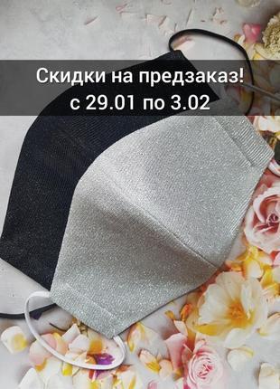 Сияющие многоразовые маски10 фото
