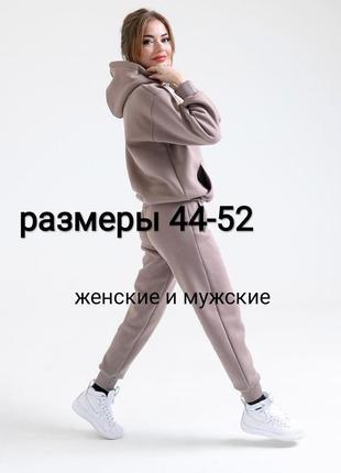 На подарок!топ кач-во! базовый бежевый спортивный костюм женский мужской family look