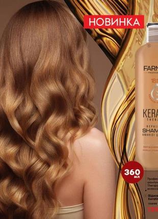 Шампунь для волос с кератином keratin therapy farmasi, 360мл