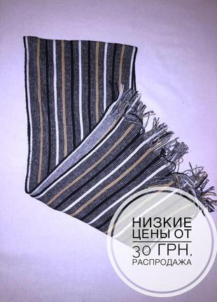 Мужской шарф шарфик ❤️