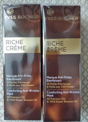 Riche creme 50мл yves rocher поживна маска для обличчя