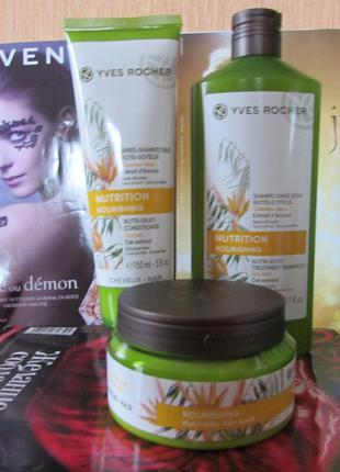 Шампунь + бальзам + маска для волос питание и шелковистость