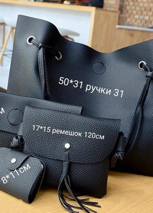 Набор сумок 4в1 lady bag.