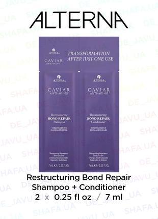 Набор для поврежденных волос alterna caviar bond repair : шампунь и кондиционер